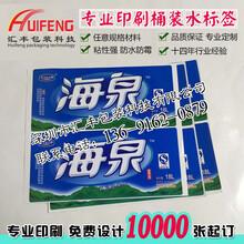桶贴印刷定制—深圳汇丰包装科技有限公司定制