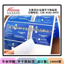卷筒标签印刷_不干胶标签_标签产品定制