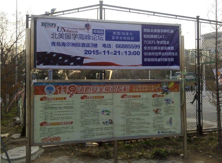 宣传栏 面向地区: 山东青岛