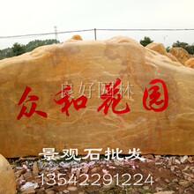 良好园林供应福建园林石,福建景观石,福建园林刻字石