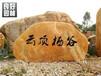 良好园林供应惠州园林石惠州企业招牌石风景区景点刻字石