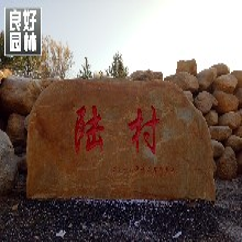 良好园林供应梅州村口景观石村委景观石乡村刻字景观石批发