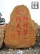 重庆园林石重庆刻字石大型石头刻字价格重庆园林石厂家