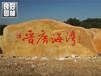 上海园林石公司上海刻字景观石价格园林布景石材