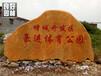 阳江园林刻字石,阳江园林黄蜡石,阳江广场刻字石厂家
