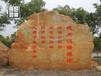 海南公司招牌石三亚景观石三亚刻字景观石