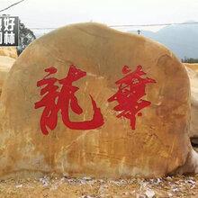 茂名园林石茂名园林刻字石茂名景观石厂家公园刻字石图片