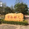 梅州刻字石