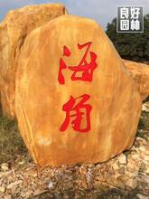 村口刻字石梅州刻字景观石,梅州乡村路口石头