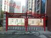 太和县专业生产宣传栏阅报栏候车亭最专业的厂家江苏兴邦宣传栏
