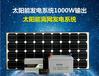 厂家直销整套包邮家用太阳能发电机系统2KW输出光伏池板离网设备