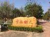 北京园林石北京园林观赏石材批发公园小区公司招牌刻字石材