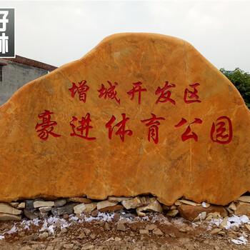 湖南常德园林石湖南刻字景观石大型观赏刻字石医院刻字景观石