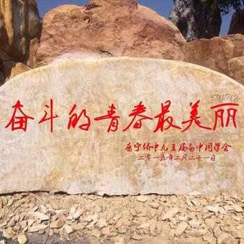 杭州刻字石头医院门口招牌石公司门面石黄蜡石批发
