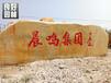 校园门口景观石,东莞校园招牌石刻字石头