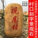 惠州园林石材惠州园林村牌石村口名字刻字石惠州大型景观石厂家