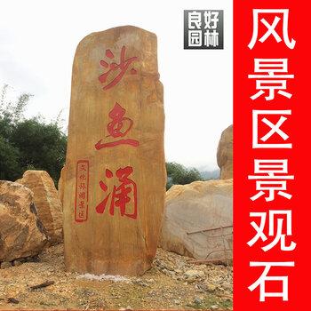 招牌风景石,广东大型风景石,清远风景石刻字,黄色风景石
