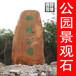 浙江大型刻字石厂家,园林造景刻字石头绍兴公园风景石价格