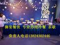 深圳福田南山宝安罗湖最好的下午茶策划、冷餐茶歇策划11年品质公司图片