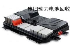 动力电池电芯回收公司新能源汽车电池模组回收