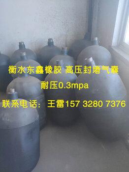 高压封堵橡胶气囊耐油耐压DN800/600/500mm