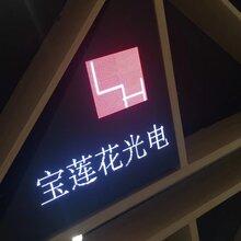 led广告屏图片