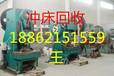 周铁旧冲床回收冲床回收行业第一家188-6215-1559