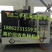 庆元数控车床回收-加工中心回收数控机床回收第一家图片