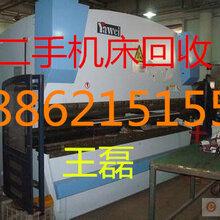 宁海液压机回收(液压机回收)宁海液压机回收现金回收图片