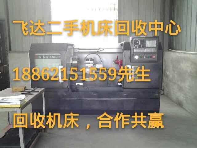 (南长)二手数控车床回收南长188-6215-1559首选