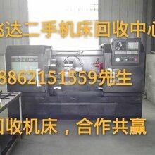 臨沂銑床回收(銑床回收)臨沂銑床回收廠家回收圖片