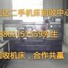 广州市机床回收第一回收商