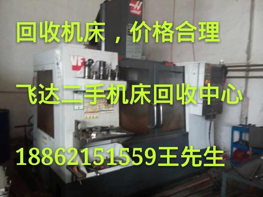 周口市机床回收(回收)周口市机床回收机床电话咨询