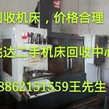 临泉加工中心回收临泉加工中心回收加工中心电话咨询图片