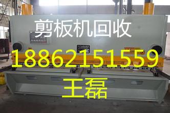 岳西县机床回收(回收)岳西县机床回收机床回收热线