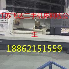 海兴机床回收(收购求购机床回收)海兴机床回收回收热线图片