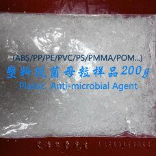 塑料抗菌剂,塑料抗菌母粒,ABS塑料抗菌剂,抗菌母粒