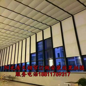 北京周边定做阳光房天棚帘酒店商场天窗电动天幕帘卷轴式/折叠式天棚帘安装维修