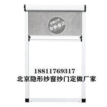 供应北京隐形纱窗防虫耐锈蚀纱窗纱门厂家可加工定做各种防蚊虫纱窗图片