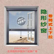 北京换纱窗、大兴定做隐形纱窗纱门、纱窗各式各样防蚊虫图片