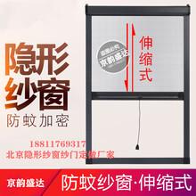 北京大興區上門換窗紗、更換各種紗網、定做隱形防護紗窗防蚊蟲紗窗圖片
