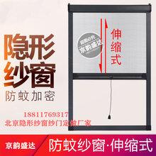 北京大兴家庭住宅/单位/学校换纱窗订做铝合金隐形纱窗折叠式纱门图片