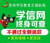 苏州吴中网教学历现在报名优惠多多图片