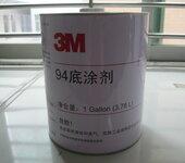 3M94底涂剂表面处理剂华南一级代理商
