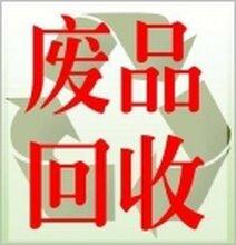 上海废品回收、废金属回收,旧电器回收、废铜回收