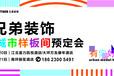 8月20日-21日重庆兄弟装饰第六届城市样板间预定会