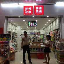 广州韩惠尚品公司地址怎么查图片