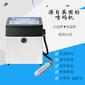 欧码T系列喷码机,昆山保温板保温材料全自动打码机