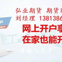 吴兴区期货开户期货网上开户期货手机开户