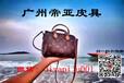 广州lv包包货源新款一比一古驰货源帝亚皮具供应